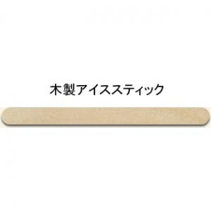 サイズ:アイススティック(93mmx10mm, 114mmx15mm,114x10mm, 145mm x 10mm) 舌圧子150mm  別注焼き印も可能です